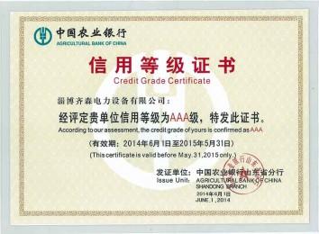 信用等级证书